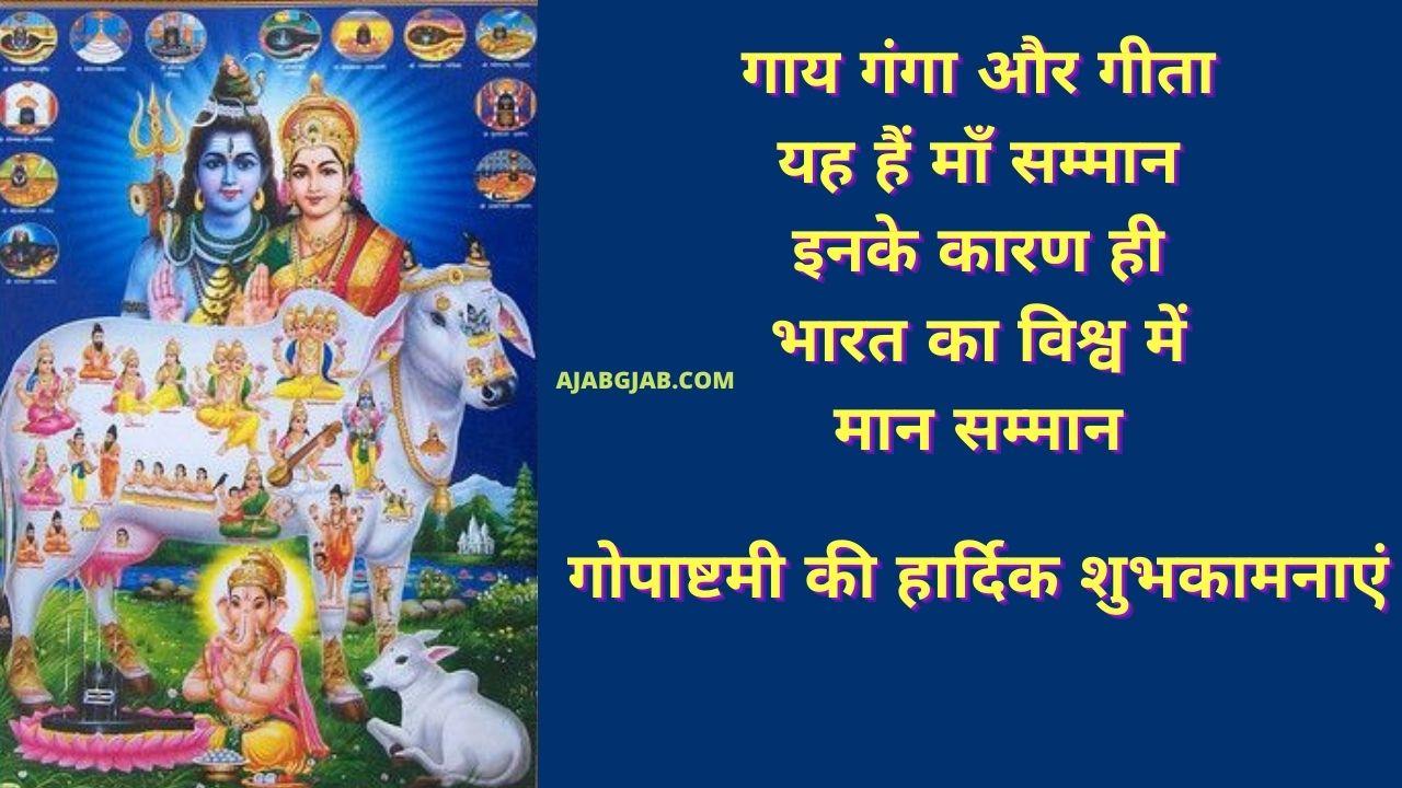 Gopashtami Wishes Images in Hindi