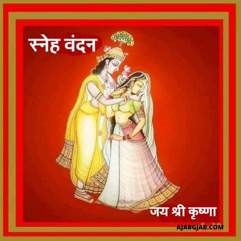 Poem For Ruthna In Hindi