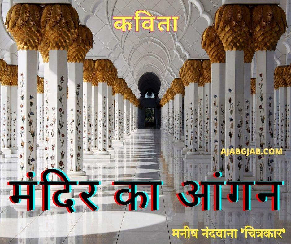 Mandir Ka Aangan Poem In Hindi