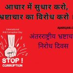 International anti corruption day Slogan In Hindi