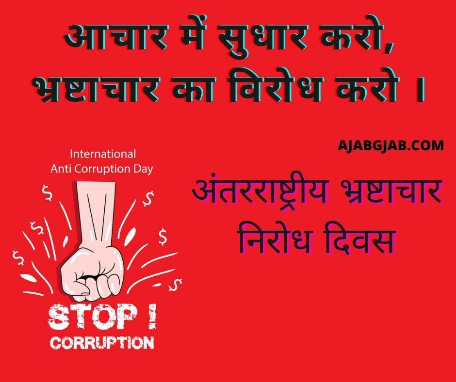 International anti corruption day Slogan In Hindi