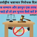 International Anti Corruption Day Quotes in Hindi