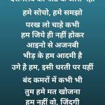 Bheed Ke Hum Aadmi Hai