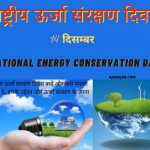 National Energy Conservation Day In Hindi