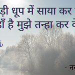 Saaya Shayari Images