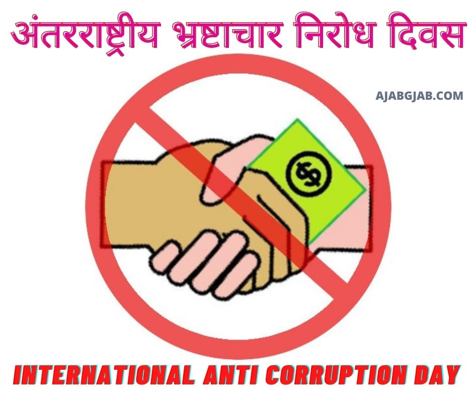 International Anti Corruption Day Images