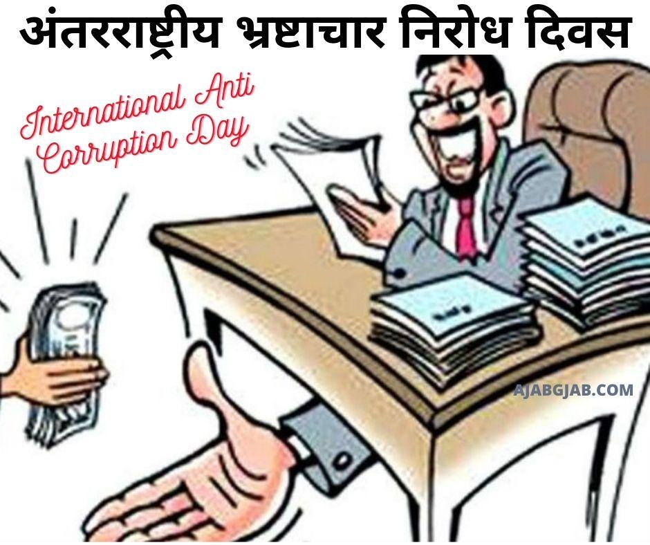 International Anti Corruption Day Images
