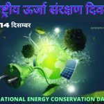 National Energy Conservation Day Images