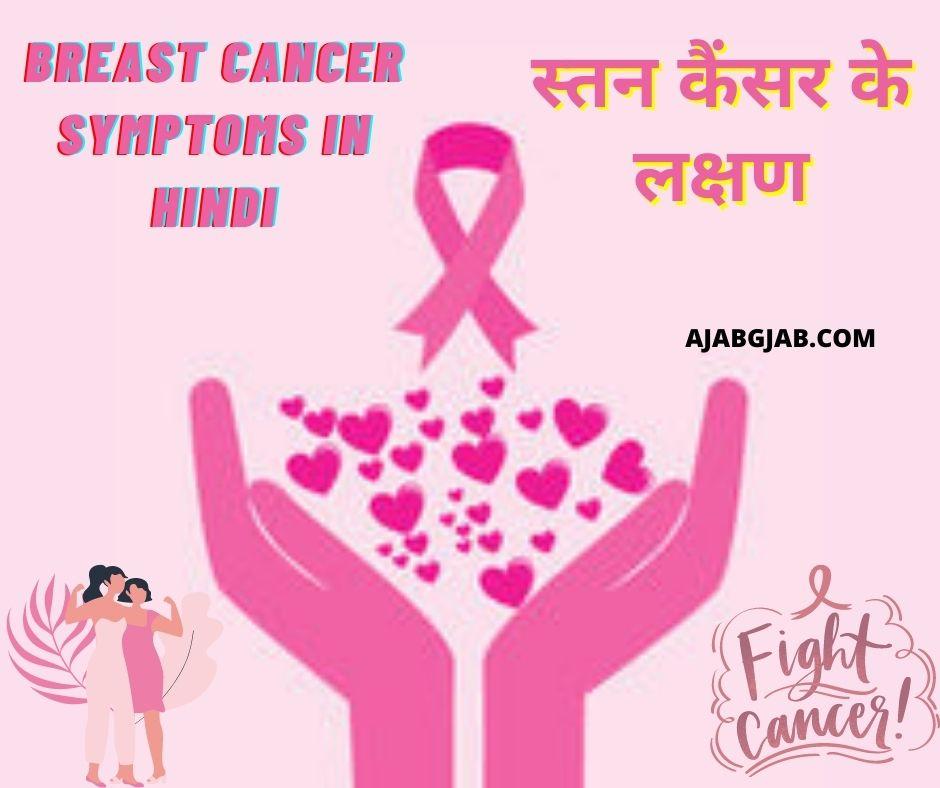 Breast cancer symptoms In Hindi