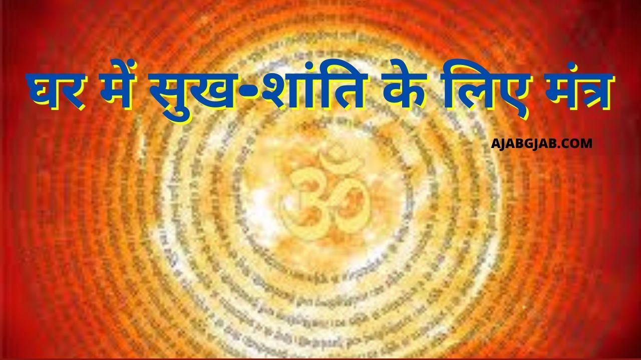 Ghar Main Sukh-Shanti Ke Liye Mantra
