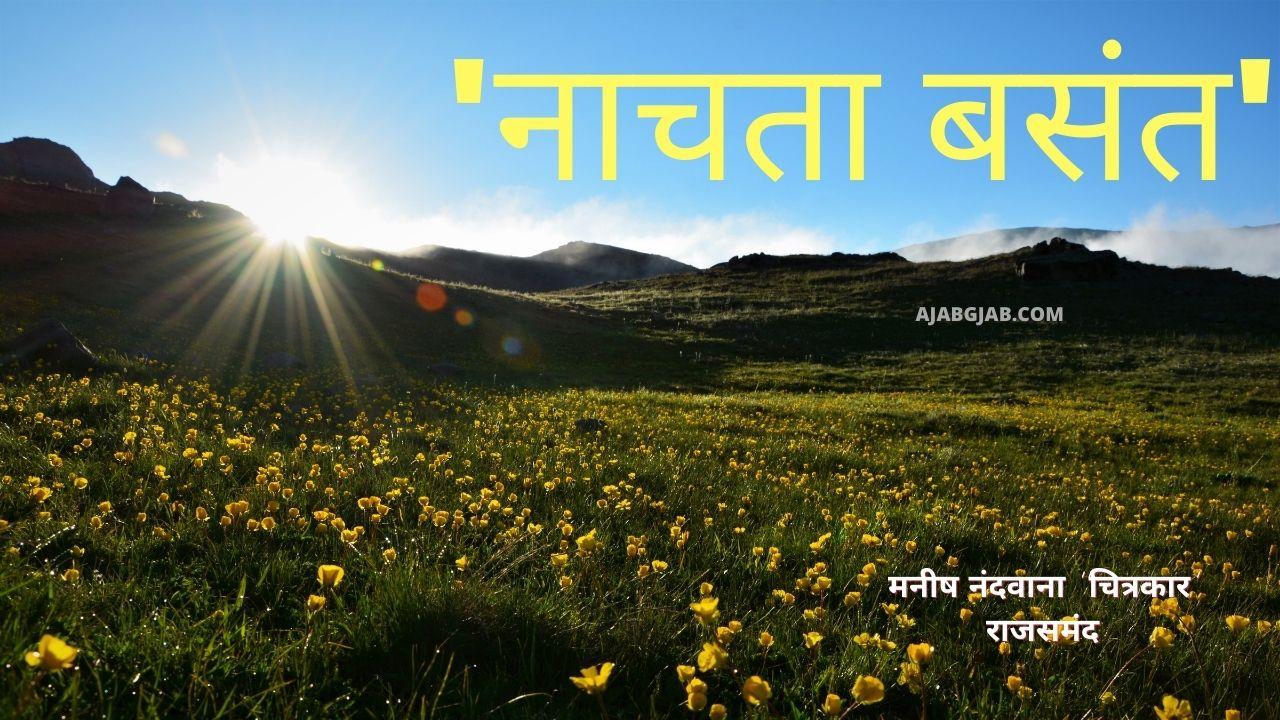 Nachta Basant Poem In Hindi