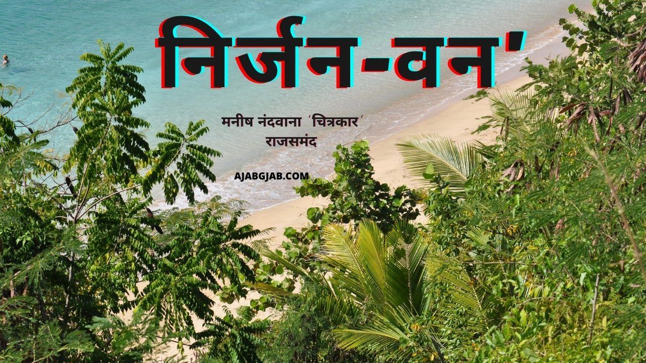 Nirjan-Van Poem In Hindi