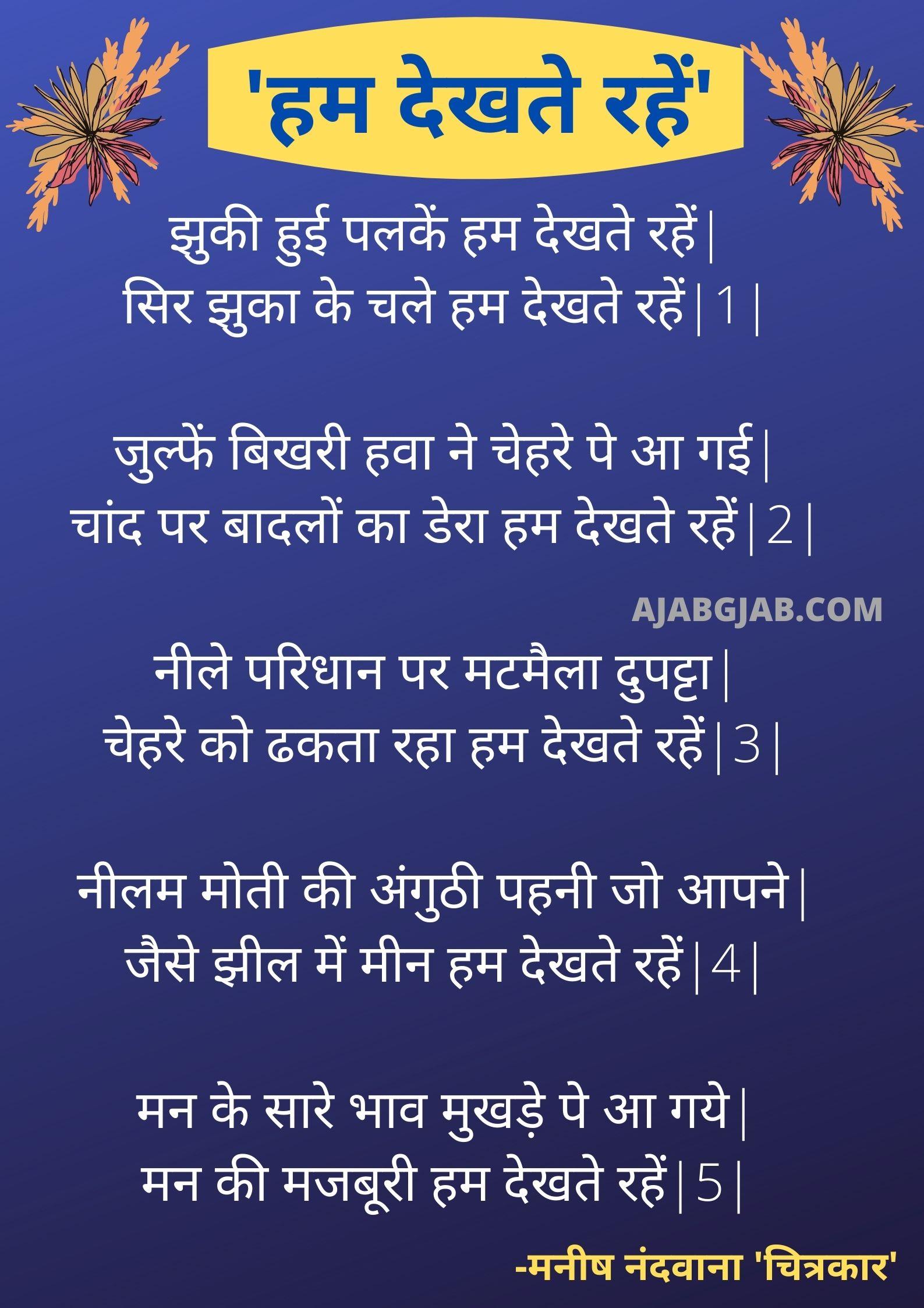 Hum Dekhte Rahe Poem In Hindi