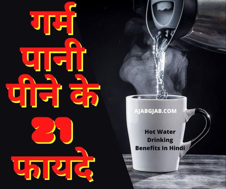 Hot Water Drinking Benefits In Hindi
