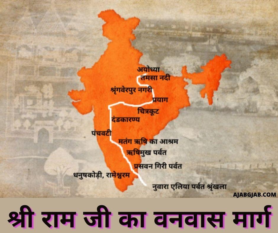 Shri Ram Ji Ka Vanvaas Marg