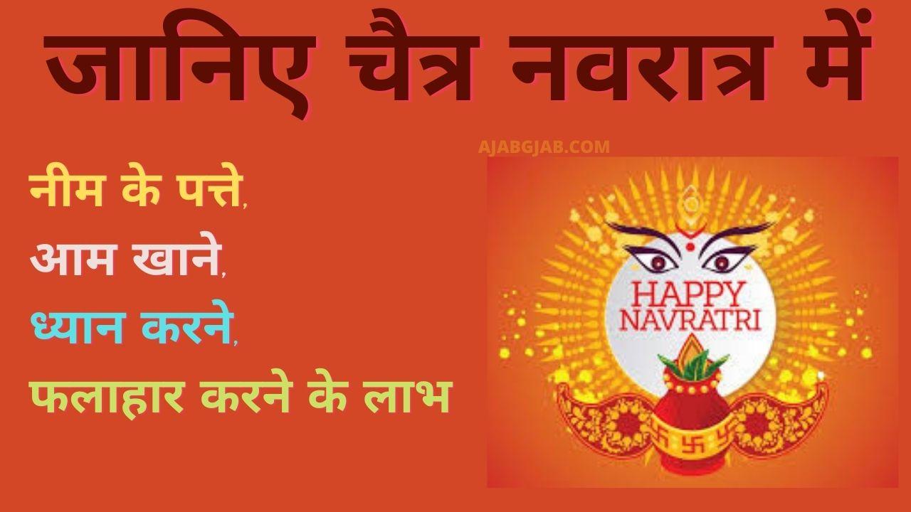Benefits in Chaitra Navratri