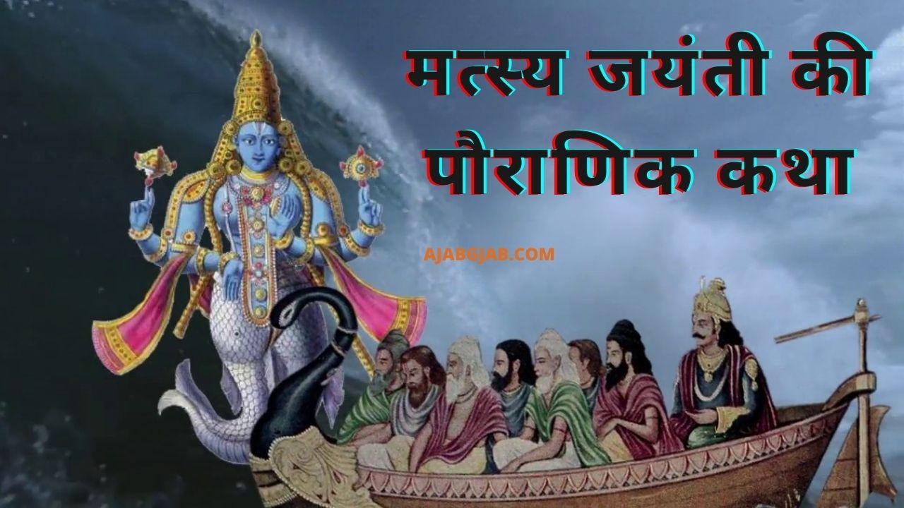 Matsya Jayanti Pauranik Katha