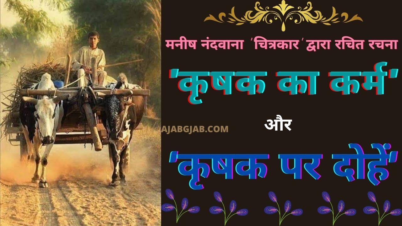 Krishak Ke Dohe In Hindi