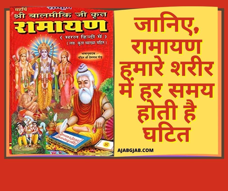 Summary of Ramayana