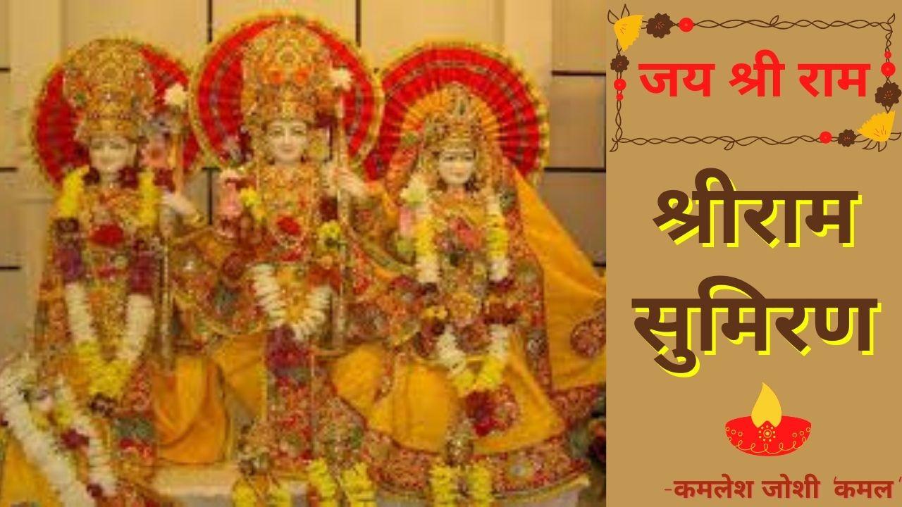 Shri Ram Sumiran Poem In Hindi