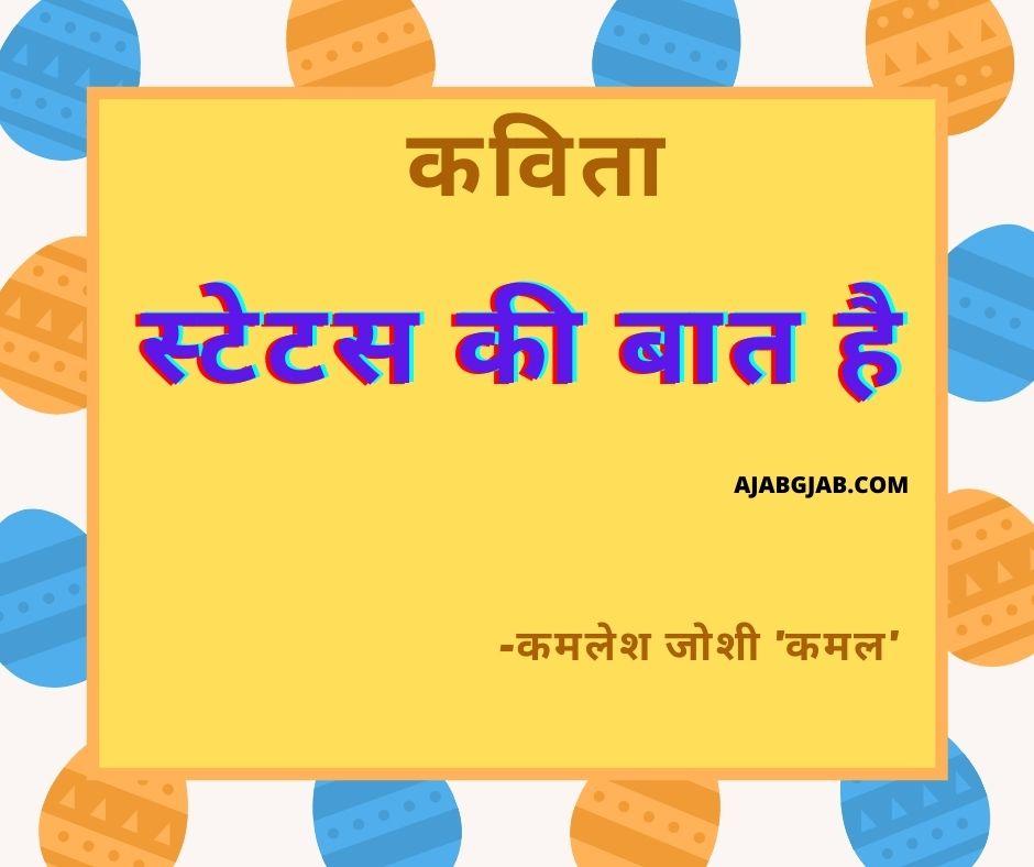 Status Ki Baat Hai Poem In Hindi