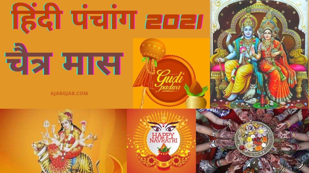 Hindu Calendar Chaitr Months 2021