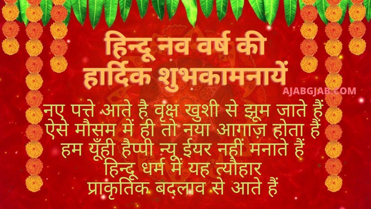 Hindu Nav Varsh Shayari Images In Hindi