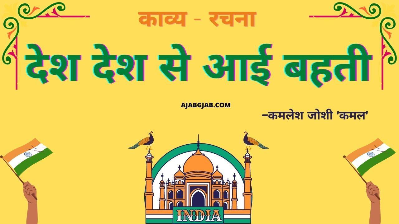 Desh Desh Se Aayi Bahti Poem In Hindi