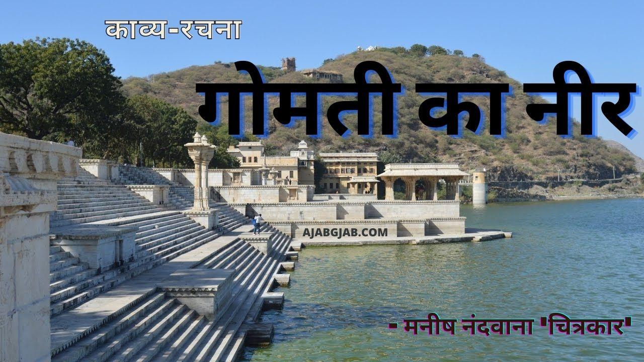 Gomati Ka Neer Kavya Rachna in Hindi
