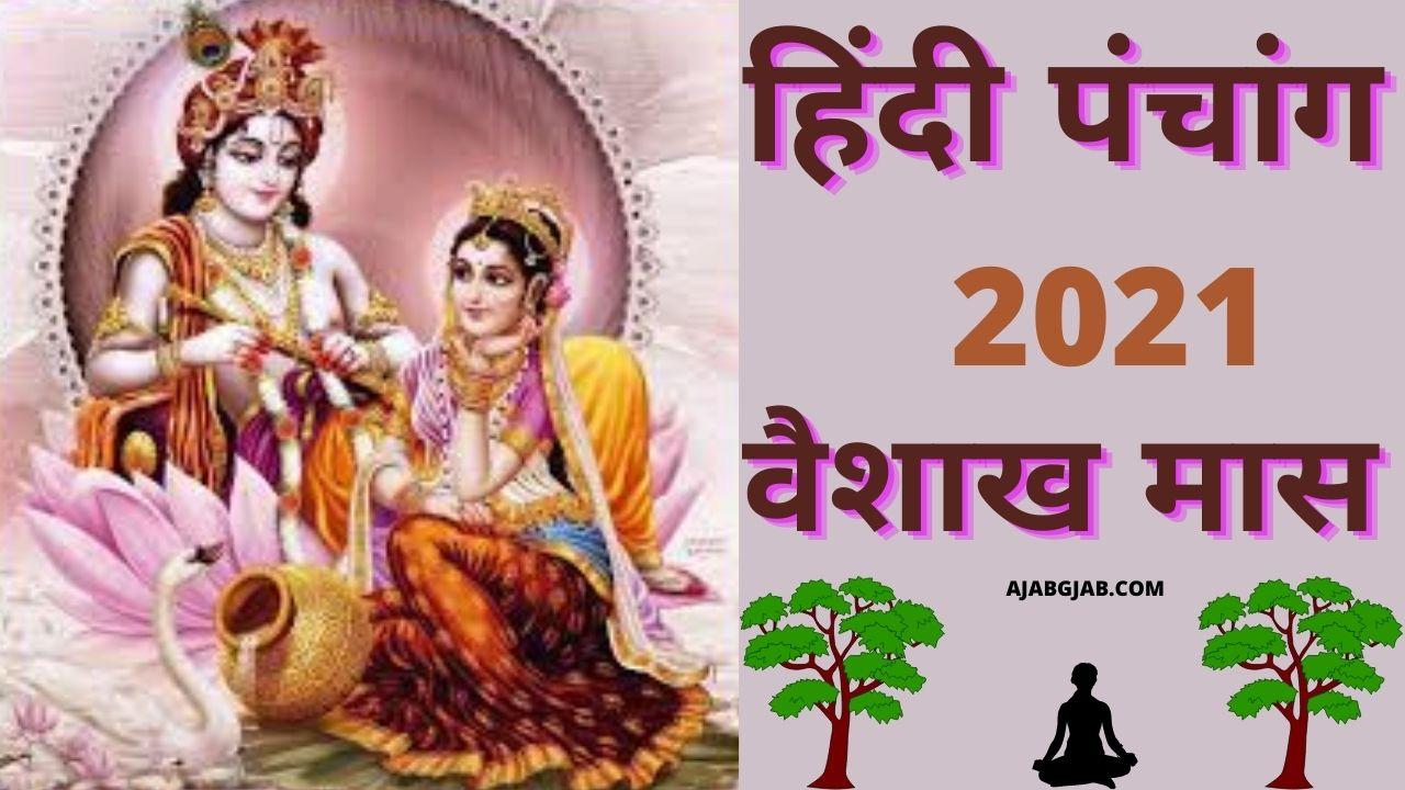 Hindu Calendar Vaishakh Months 2021