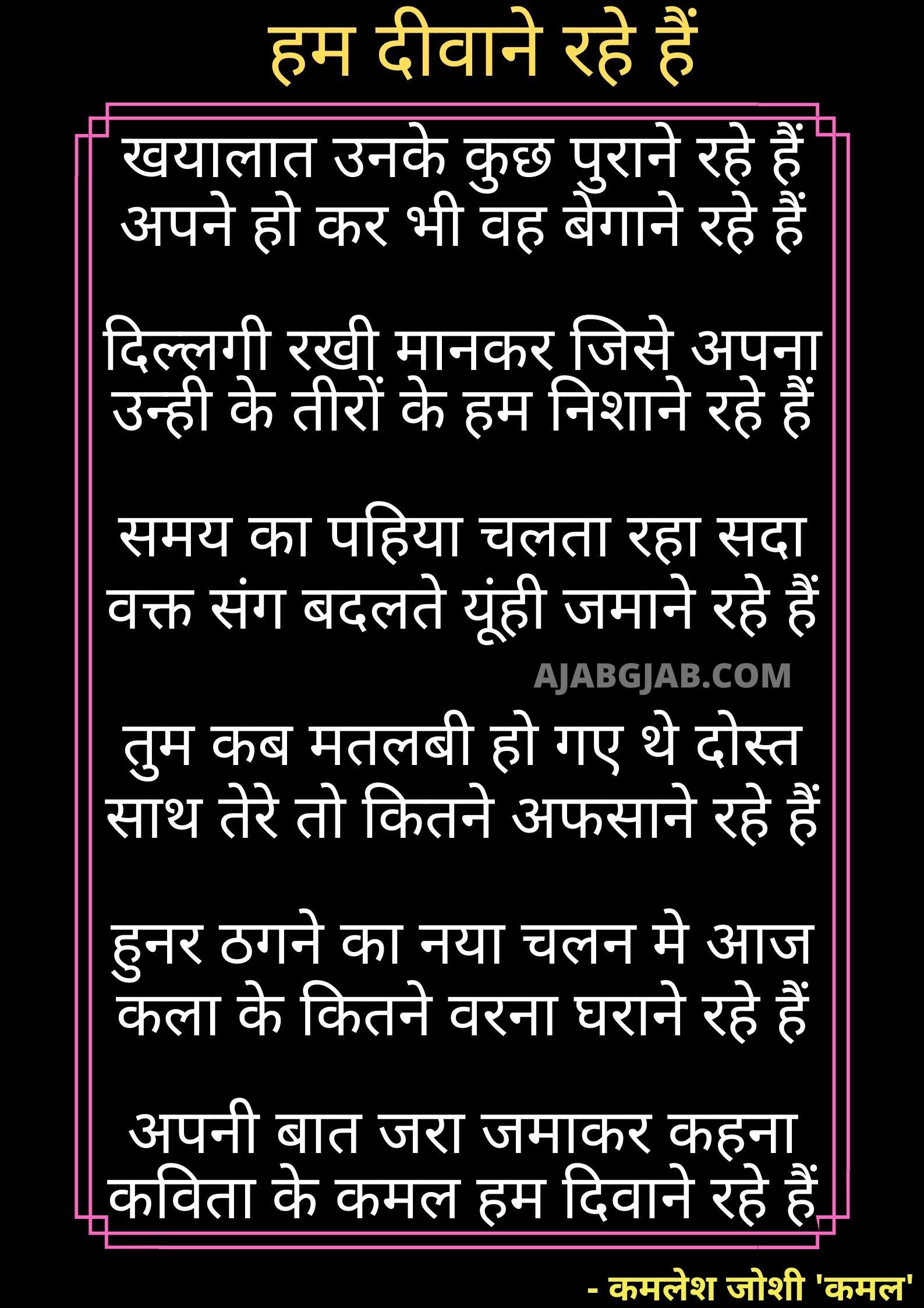 Hum Deewane Rahe Hai Poem In Hindi