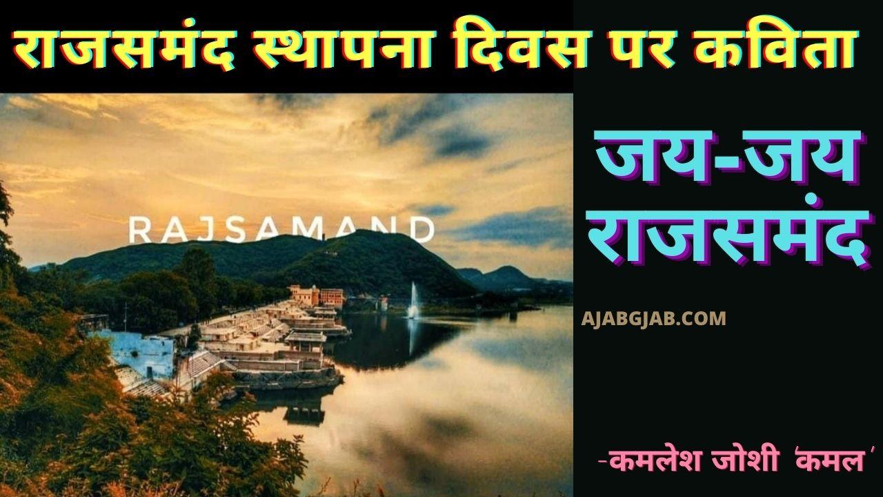 Jai Jai RajsamandPoem In Hindi