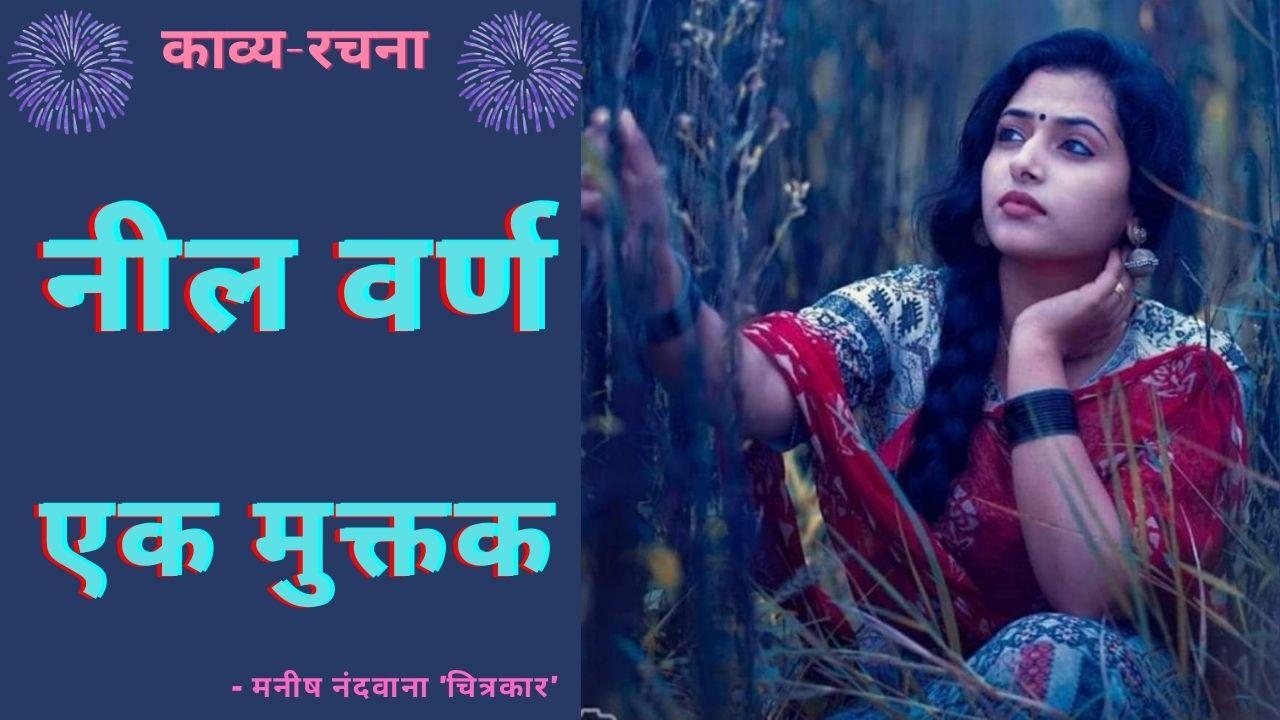 Kavya Rachna In Hindi