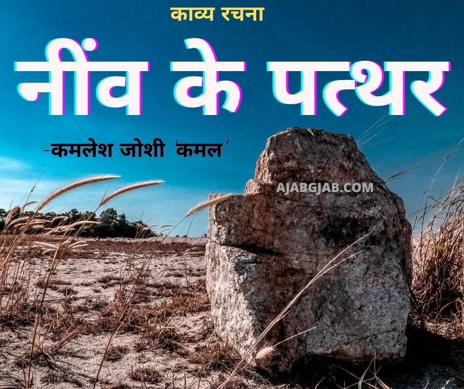 Neev Ke Patthar Poem In Hindi