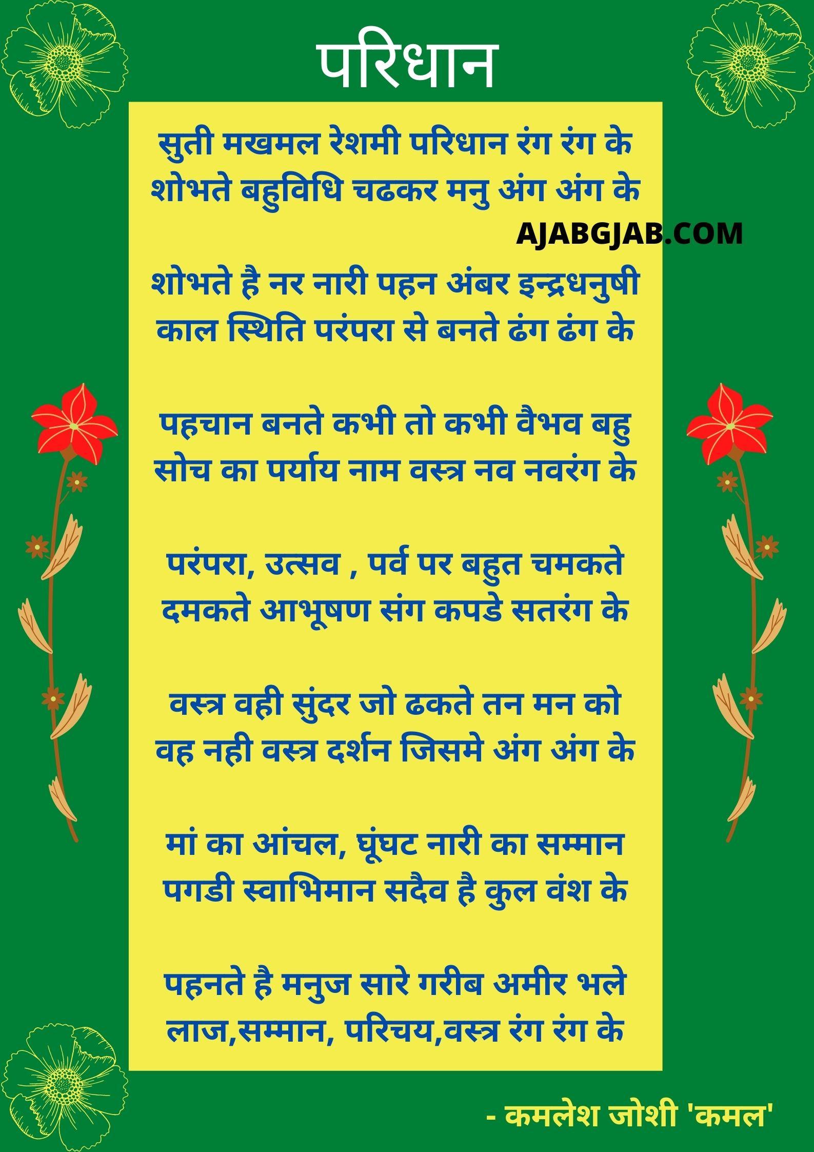 Paridhaan Poem In Hindi