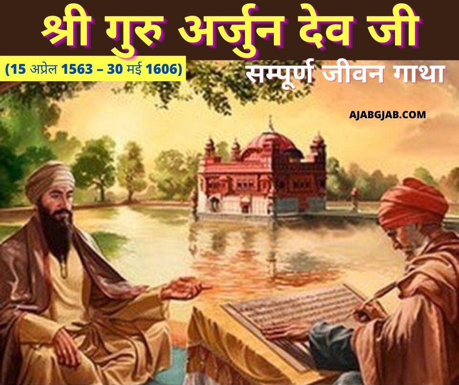 Shri Guru Arjun Dev Ji