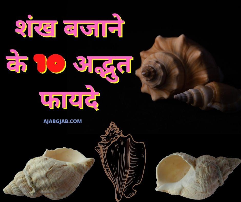 hankh Bajane Ke 10 Adbhut Fayde