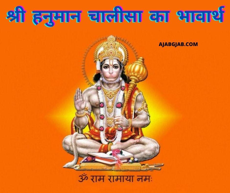 Hanuman Chalisa Ka Bhavarth
