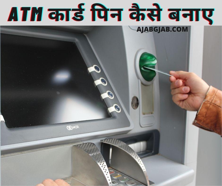 ATM Card Pin Kaise Banaye