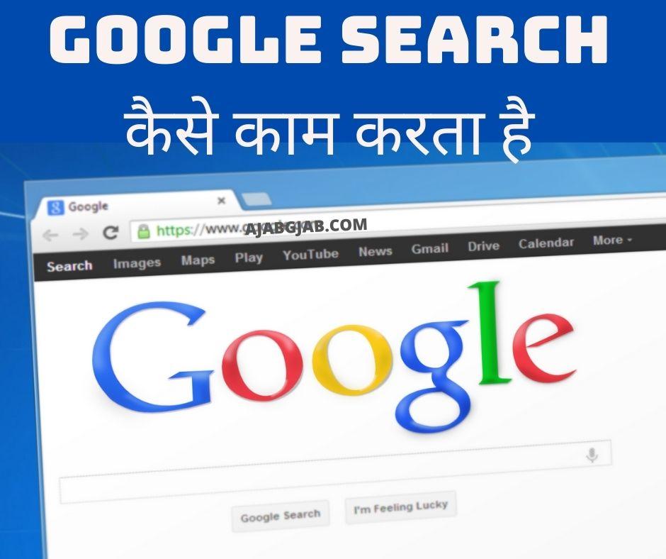 Google Search Kaise Kaam Karta Hai