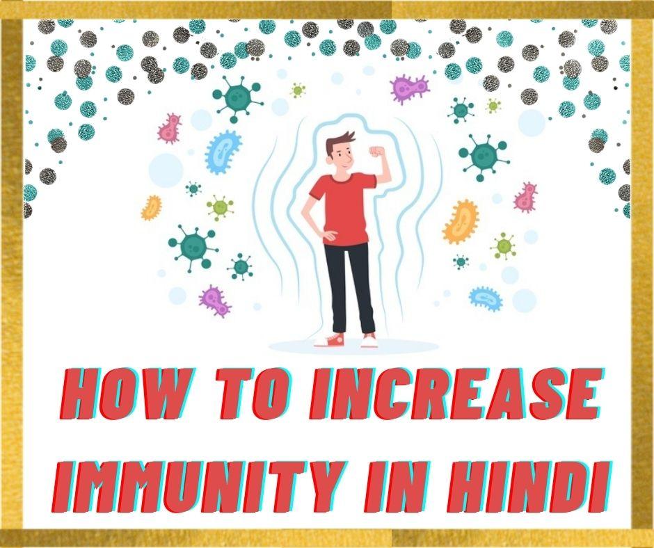How To Increase Immunity In Hindi