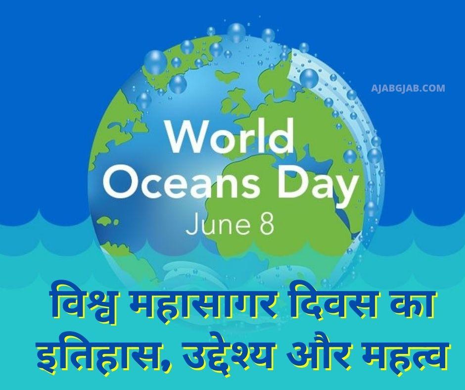 विश्व महासागर दिवस का इतिहास, उद्देश्य और महत्व