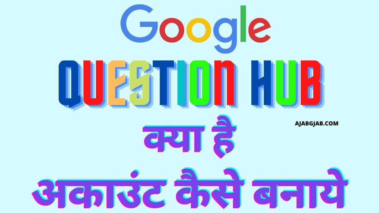 Google Question Hub Kya Hai