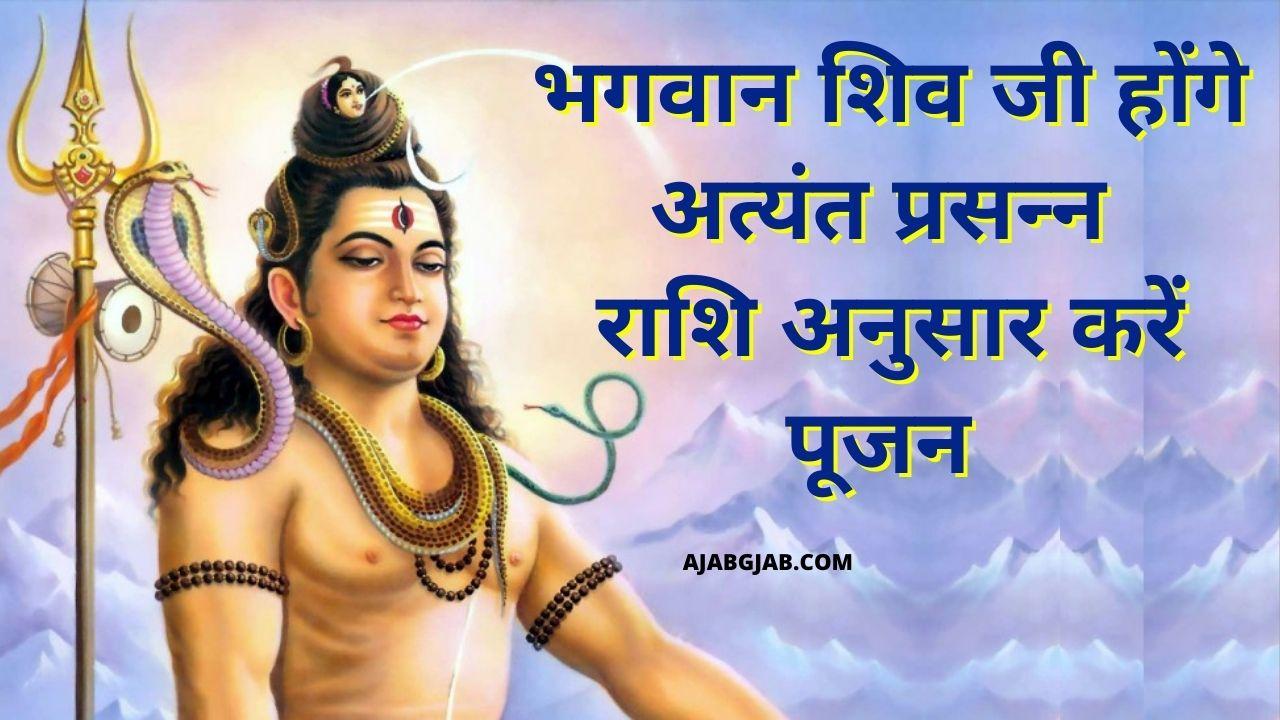 Sawan Me Rashinusaar Kare Shiv Puja