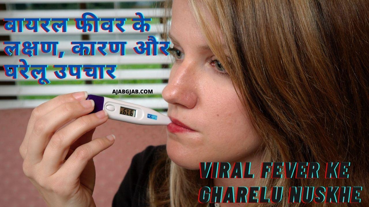 Viral Fever Ke Gharelu Nuskhe
