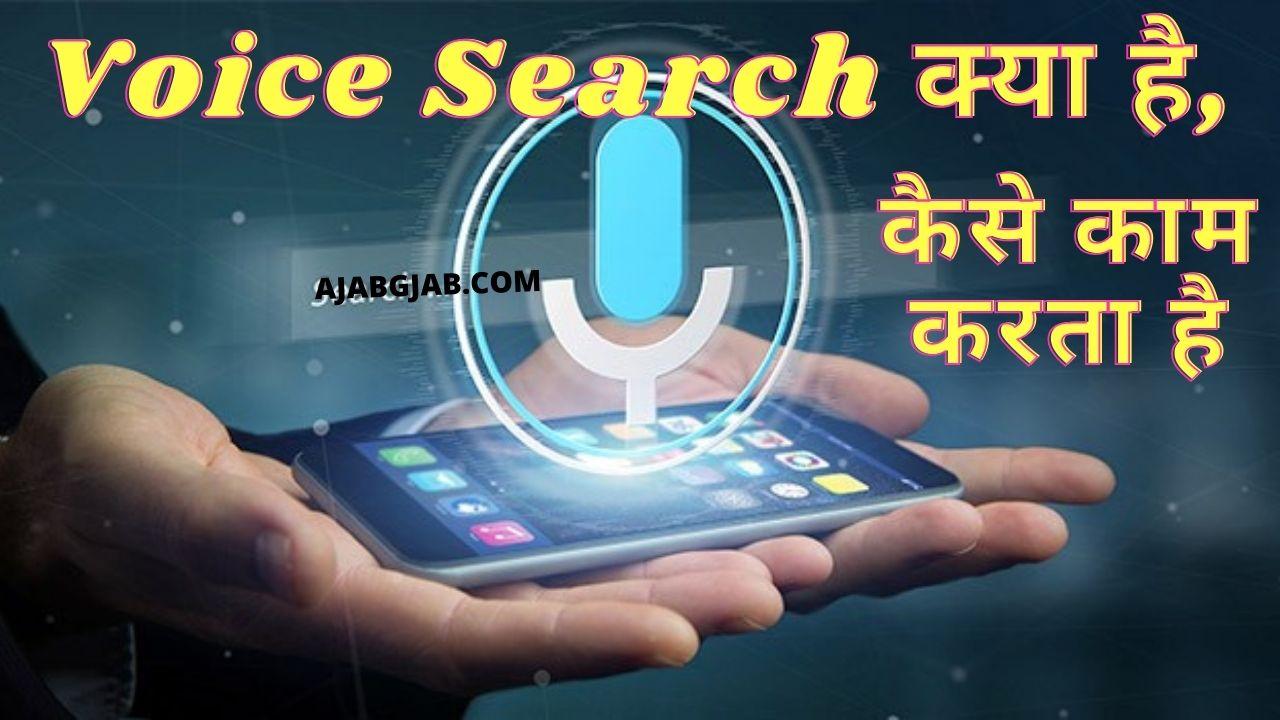 Voice Search Kya Hai