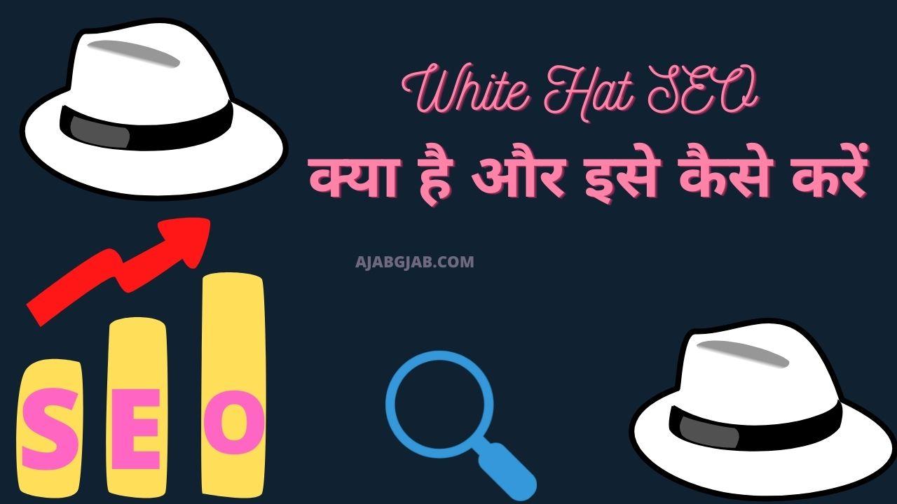 White Hat SEO Kya Hai