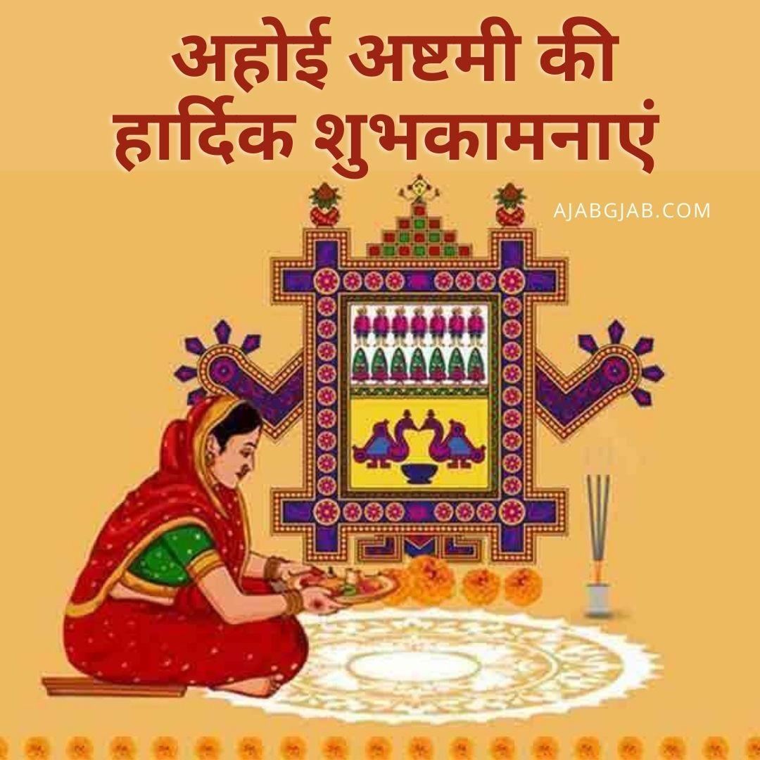 Ahoi Ashtami Wishes Images In Hindi