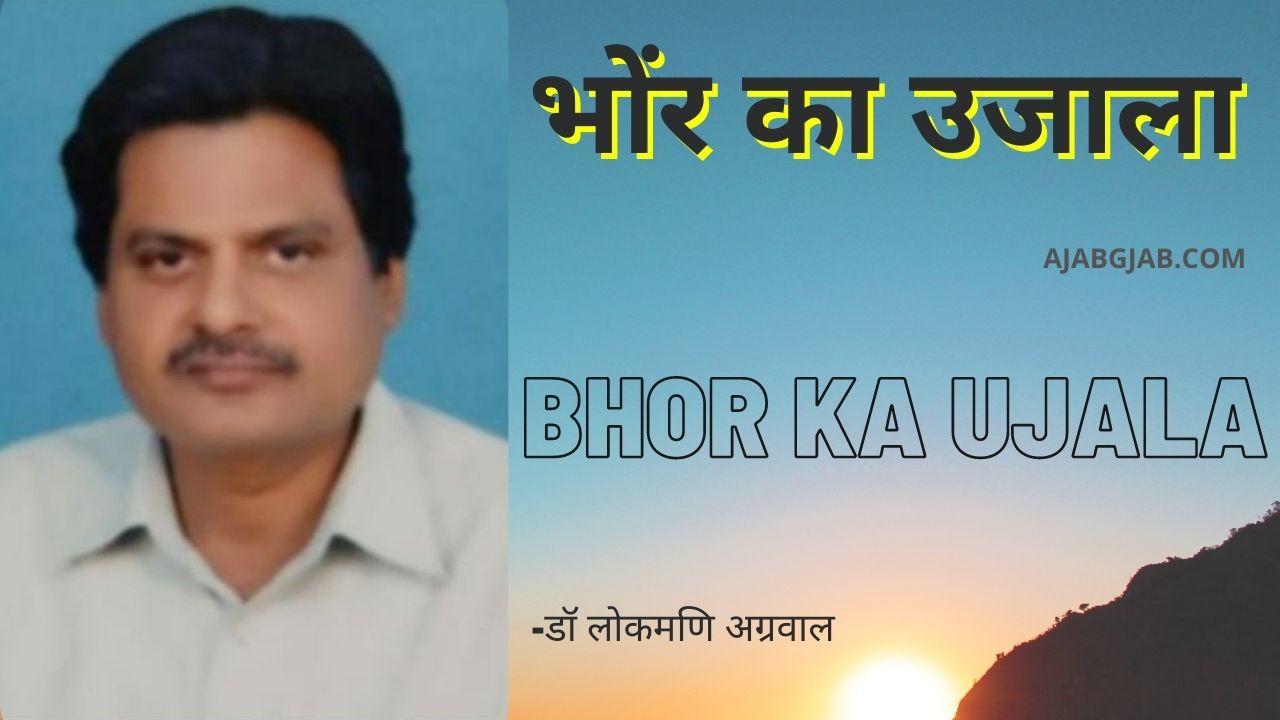 Bhor Ka Ujala