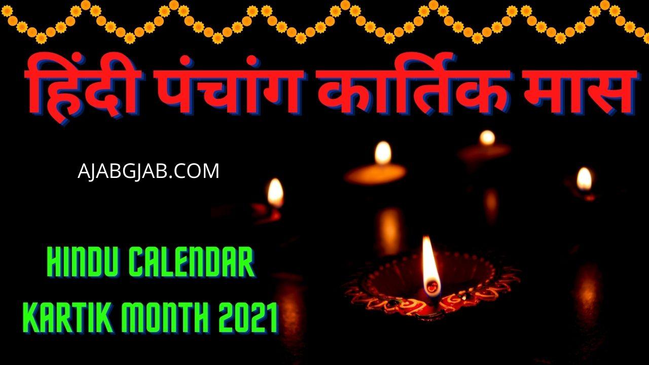 Hindu Calendar Kartik Month 2021